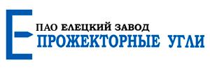 ПАО «Прожекторные угли»